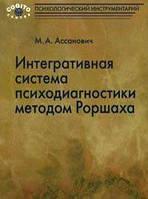 М. А. Ассанович Интегративная система психодиагностики методом Роршаха