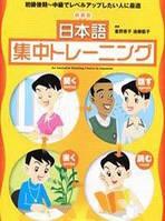 Курс интенсивной подготовки по японскому языку - Книга с CD