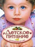 Бренда Брэдшоу, Лорен Брэмли Детское питание от рождения до 3-х лет. Секреты здорового развития малыша