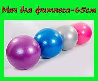 Мяч для фитнеса-65см Profit ball 900г, в кор-ке, 23,5-17,5-10,5см