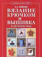 И. В. Новикова Вязание крючком и вышивка в детском саду. Конспекты занятий с детьми 5-7 лет