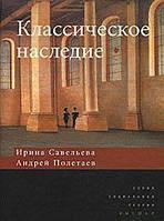 Ирина Савельева, Андрей Полетаев Классическое наследие