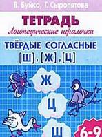 В. Буйко, Г. Сыропятова Тетрадь. Логопедические игралочки. Твердые согласные [Ш], [Ж], [Ц]