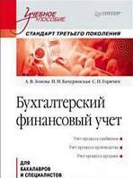 А. Зонова, И. Бачуринская, С. Горячих Бухгалтерский финансовый учет. Стандарт третьего поколения