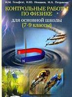 И. М. Гельфгат, И. Ю. Ненашев, М. А. Петракова Контрольные работы по физике для основной школы. 7-9 классы