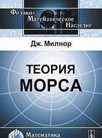 Милнор Дж. Теория Морса. Пер. с англ.