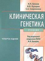 Н. П. Бочков, В. П. Пузырев, С. А. Смирнихина Клиническая генетика (+ CD-ROM)