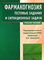 Под редакцией И. А. Самылиной Фармакогнозия. Тестовые задания и ситуационные задачи