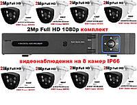 Full HD 1080p 2Mp комплект видеонаблюдения на 8 камер IP-66, фото 1