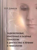 М. М. Дамиров Радиоволновые, криогенные и лазерные технологии в диагностике и лечении в гинекологии
