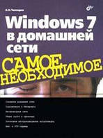А. Н. Чекмарев Windows 7 в домашней сети