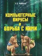 А. В. Михайлов Компьютерные вирусы и борьба с ними