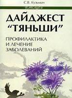 С. В. Кузьмич Дайджест `Тяньши`. Профилактика и лечение заболеваний