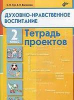 С. Н. Тур, Е. И. Васюкова Духовно-нравственное воспитание. 2 класс. Тетрадь проектов