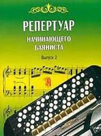 В. И. Астахова Репертуар начинающего баяниста. Выпуск 2
