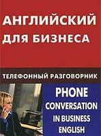 Д. В. Скворцов Английский для бизнеса. Телефонный разговорник