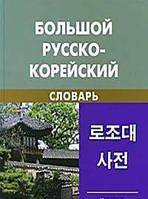 Ю. Н. Мазур, Л. Б. Никольский Большой русско-корейский словарь