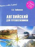 С. А. Трибунская Английский для путешественников. Экспресс-курс (+ CD-ROM)
