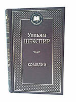 Азбука МирКлас Шекспир Комедии