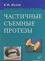 Е. Н. Жулев Частичные съемные протезы. (теория, клиника и лабораторная техника). Руководство для врачей