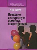 Анна Варга Введение в системную семейную психотерапию
