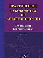 Под редакцией В. В. Лихванцева Практическое руководство по анестезиологии