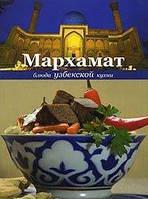 Голиб Саидов Мархамат. Блюда узбекской кухни