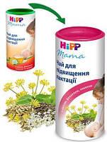 Чай Hipp для повышения лактации 200 гр.
