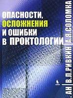 В. К. Ан, В. Л. Ривкин, А. Я. Соломка Опасности, осложнения и ошибки в проктологии
