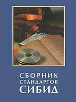 Сборник стандартов СИБИД (+ CD-ROM)