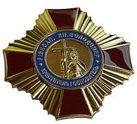 Орден Креститель и Обновитель