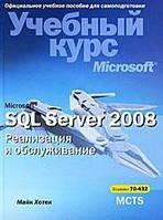 М. Хотек Microsoft SQL Server 2008. Реализация и обслуживание. Учебный курс Microsoft (+ CD-ROM)