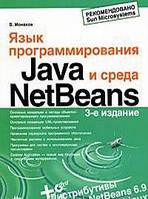 В. В. Монахов Язык программирования Java и среда NetBeans