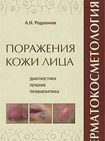 Родионов А.Н. Дерматокосметология. Поражения кожи лица и слизистых. Диагностика, лечение, профилактика
