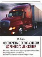 В. П. Ковалев Обеспечение безопасности дорожного движения