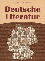 Э. И. Снегова, С. В. Лимонова Deutsche Literatur / Немецкая литература