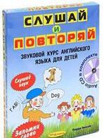 Перри Уилсон Слушай и повторяй. Звуковой курс английского языка для детей (+ CD-ROM)