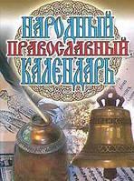 Народный православный календарь