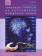 Ю. Чеботарев Торговые роботы на российском фондовом рынке