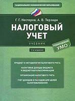 Г. Г. Нестеров, А. В. Терзиди Налоговый учет