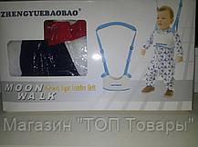 Вожжи поводок для детей Moon Walk Basket Type Toddler Belt!Купить сейчас, фото 2