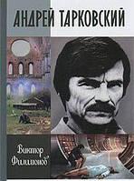 Виктор Филимонов Андрей Тарковский. Сны и явь о доме