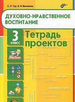 С. Н. Тур, Е. И. Васюкова Духовно-нравственное воспитание. Тетрадь проектов для 3 класса
