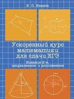К. П. Иванов Ускоренный курс математики для сдачи ЕГЭ