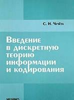 С. И. Чечета Введение в дискретную теорию информации и кодирования
