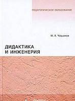 М. А. Чошанов Дидактика и инженерия