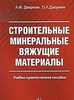 Л. И. Дворкин, О. Л. Дворкин Строительные минеральные вяжущие материалы