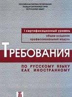 Требования к Первому сертификационному уровню владения русским языком как иностранным.