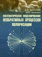 А. В. Белоконь, А. С. Скалиух Математическое моделирование необратимых процессов поляризации