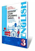 Англійська мова 3 клас Розвиваємо уміння спілкування Несвіт Генеза